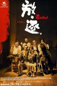 Fong juk (2006)